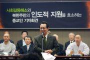 '종교간 싸움 말고 북한을 도웁시다'