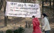 이화여대, 동성애 동아리 현수막 등장