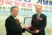 한국장로문학상