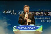 유기성 목사 '예수님의 사람 제자훈련세미나'