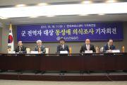 한국교회언론회 군 동성애 기자회견