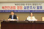이한별 북한인권법