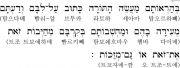 로마서  2장15절 히브리어
