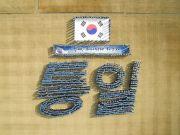 한국교회에 일어나는 통합 움직임이 남북통일의 소망으로 이어지고 있다. 대한예수교장로회 대신 통합측(총회장 장종현 목사)이 한국교회 최초이자 최대 규모의 통일 기원 퍼포먼스를 벌인