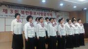 탈북동포회 북한동포 사랑음악제