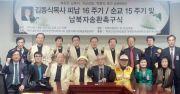 김동식 피랍 16주기 순교 15주기