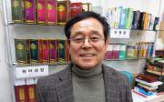 도서출판 로고스 김용환 대표