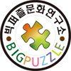 윤영훈 빅퍼즐문화연구소