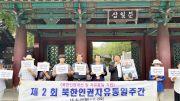 제2회 북한인권자유통일주간
