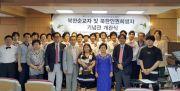 북한 순교자 북한인권 희생자 개관식