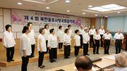 북한동포사랑국회음악제