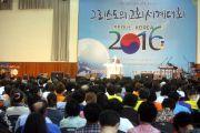 그리스도의교회 세계대회
