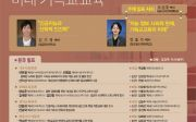 기독교교육학회 2016 학술대회