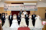 한교봉 합동결혼식