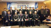 하남시기독교연합회