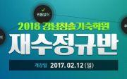 강남청솔기숙학원