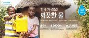 유니세프한국위원회
