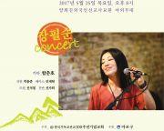 19회 양화진음악회