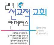 2017 선교적 교회 컨퍼런스