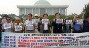 북한인권재단 출범 및 6·25 납북피해자 보상지원법제정 촉구집회