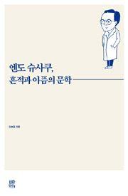 김승철 엔도 슈사쿠