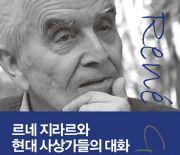 르네 지라르와 현대 사상가들의 대화