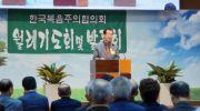 한국복음주의협의회11월
