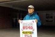 김동호 1인시위