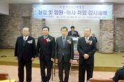 한국기독언론법인
