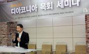 춘천동부교회 김한호 목사