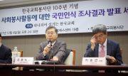 한국교회봉사단 10주년 세미나