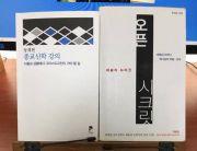 오픈 시크릿 서음인 정한욱 종교신학 강의