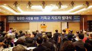 전광훈 1천만 기독교 지도자 발대식