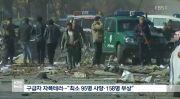 카불 테러, 구급차