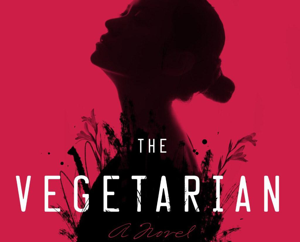 채식주의자