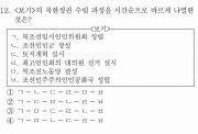 서울시 공무원 북한 정권