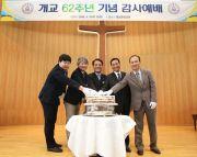 한남대 '개교 62주년 기념식'