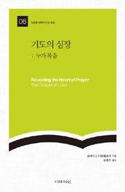 기도의 심장 누가복음