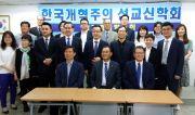 한국개혁주의 선교신학회