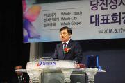당진시성시화운동본부 제8대 이수훈 대표회장 취임예배