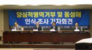 양심적 병역거부 및 동성애에 대한 인식 조사 보고 발표 기자회견