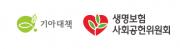 기아대책 생명보험사회공헌위원회 로고