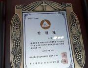 학위패 백석 실천신학대학원