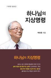 박조준 하나님의 지상명령
