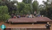 라오스 댐 붕괴