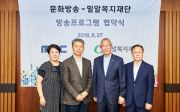 MBC 문화방송 밀알복지재단 방송 프로그램 협약