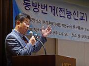 동방번개 전능신교