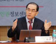 20181008 북한인권법 개선을 위한 정책 세미나 태영호