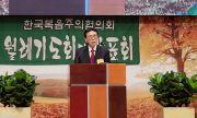2018 한국복음주의협의회 10월 조찬기도회 및 발표회