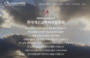 한국개신교미래연합총회 KUPA
